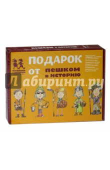 Подарочный набор для дошкольников Древний Новгород (ПН 012)История<br>ПЕШКОМ В ИСТОРИЮ - это детские книги,    настольные    игры,    подарочные наборы, карнавальные костюмы и праздники, посвященные различным историческим эпохам. Дети очень любознательны. Их притягивает всё новое и неизвестное, им хочется понять, как устроен этот мир сейчас и каким он был в глубокой древности.<br>Каждая серия Пешком в историю посвящена определённой эпохе - от каменного века до наших дней. Мы с детальной точностью воссоздаём обстановку, которая окружала людей в те далёкие времена, чтобы ребёнок мог представить себе, как бы в то время жил он и его семья, почувствовать себя участником исторических событий. Дети узнают, во что бы они одевались и чему учились, на каком языке говорили, какие трудности им пришлось бы преодолевать. А взрослым будет очень интересно узнать, легко ли приходилось родителям в древние времена и были ли дети когда-нибудь более послушными.<br>Помогут вам наши волшебные мышата Тимка и Тинка, которые живут в Историческом музее и очень любят путешествовать в далекие времена. Однажды они попали в каменный век, в другой раз оказались в Древнем Новгороде, а потом очутились на острове Крит! Везде, где появляются наши волшебные мышата, их ждут удивительные и опасные приключения. Тимка и Тинка приглашают вас в мир истории!<br>Итак, вперёд - пешком в историю!<br>В  наборе: книжка Тимка и Тинка в Древнем Новгороде, пазл, открытка с дорисовкой, набор наклеек, календарик.<br>