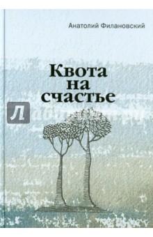 Квота на счастьеСовременная отечественная проза<br>Каждая новая книга А. Филановского, как состоявшийся человек, живёт своей собственной жизнью, делая лучше и чище прикоснувшихся к ней людей. В особенности если автор - целостная личность, обладающая уникальным поэтическим даром и вдохновением. Поэтому, каждый раз обращаясь к поэзии, а теперь уже и к прозе Анатолия Филановского, понимаешь, как много в нашей жизни важных вещей, чувств и мыслей, в которые так сложно, но постоянно необходимо посвящать своих близких. Доверительная искренность его произведений создаёт ощущение, будто поговорил о сокровенном с понимающим с полуслова задушевным другом.<br>