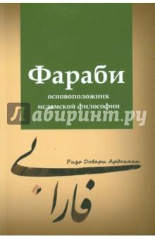 Фараби - основоположник исламской философии