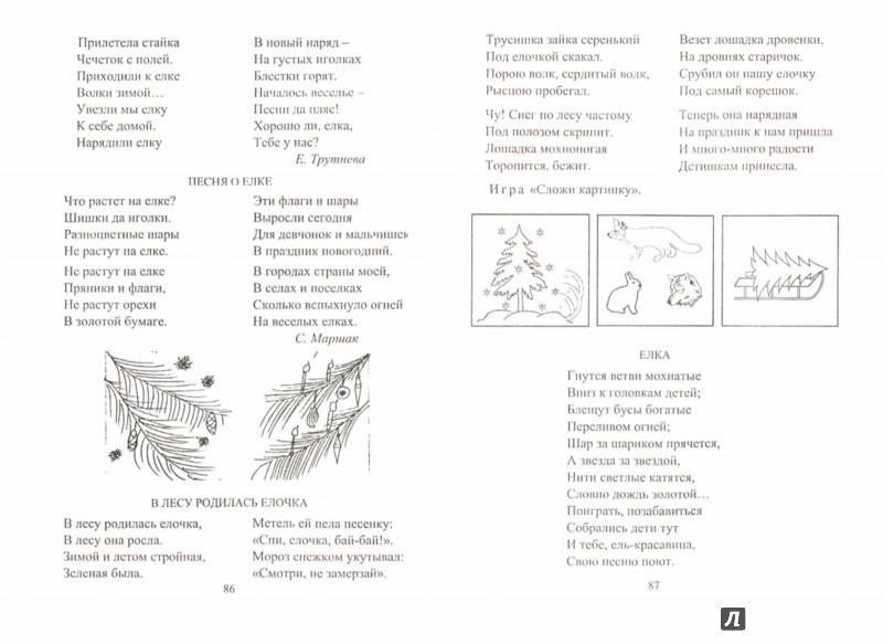 Иллюстрация 1 из 8 для Развитие речи. Окружающий мир: дидактический материал к занятиям со старшими дошкольниками - Ольга Епифанова | Лабиринт - книги. Источник: Лабиринт