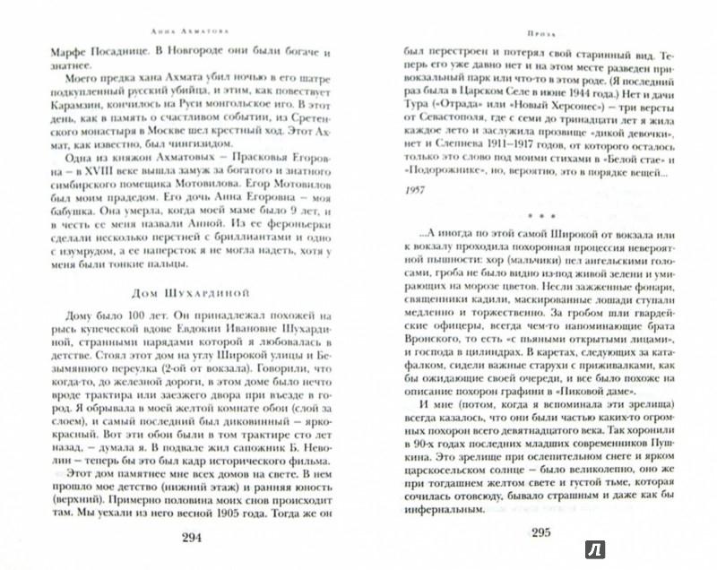 Иллюстрация 1 из 35 для Стихотворения. Воспоминания - Анна Ахматова | Лабиринт - книги. Источник: Лабиринт