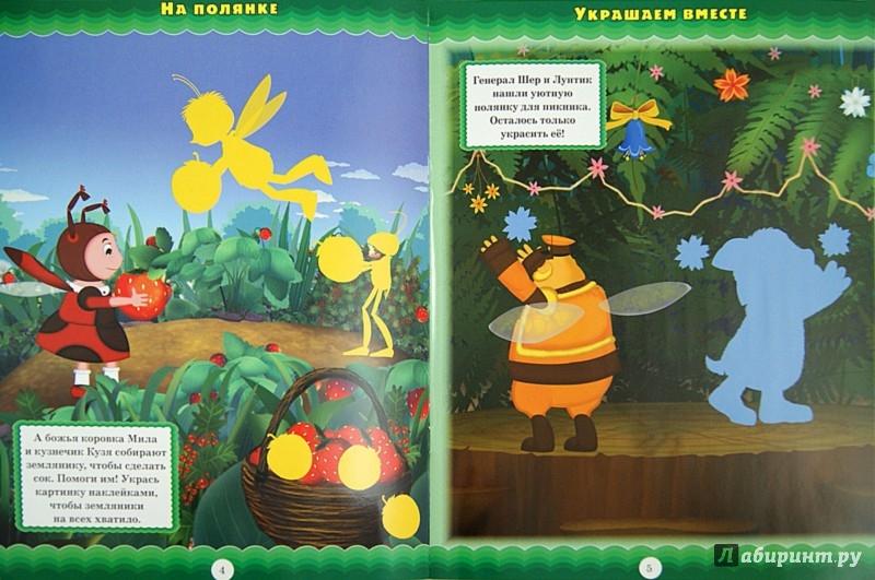 Иллюстрация 1 из 8 для Лунтик и его друзья. Лучший праздник. Развивающая книжка с наклейками | Лабиринт - книги. Источник: Лабиринт