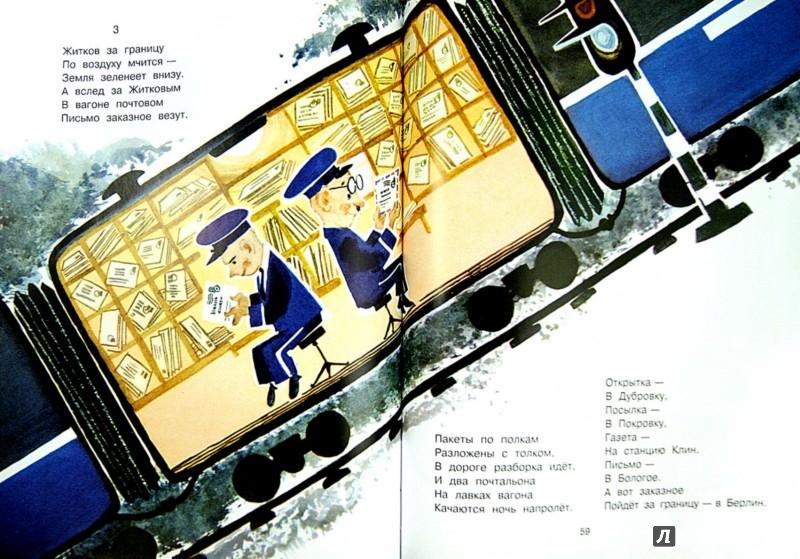 Иллюстрация 1 из 24 для Стихи для любимых детей - Самуил Маршак | Лабиринт - книги. Источник: Лабиринт