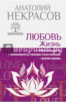 Любовь. Жизнь. Учимся любить. Знакомьтесь: неизвестная любовь. Время любви