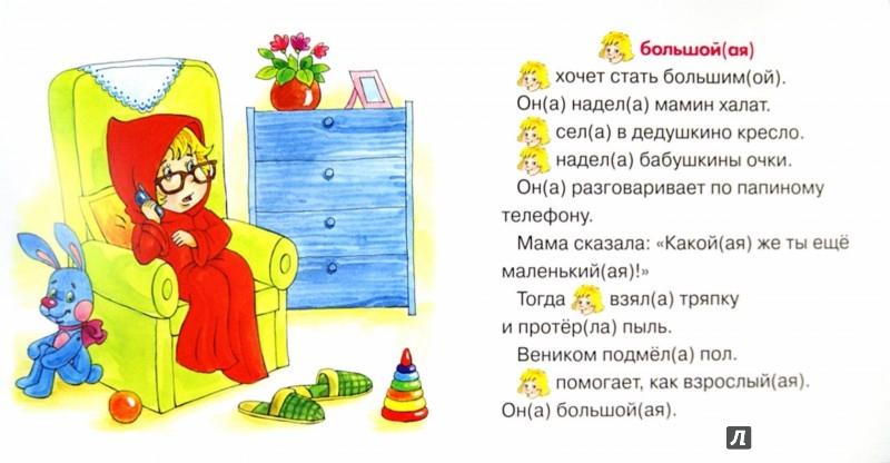 Иллюстрация 1 из 8 для Вот так погуляли. Воспитание на примерах. От 3 лет - Дарья Колдина | Лабиринт - книги. Источник: Лабиринт