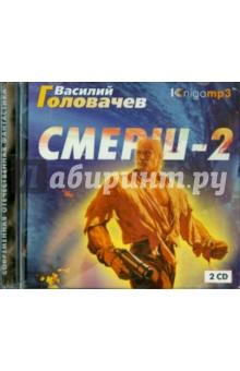 Смерш-2 (2CDmp3)