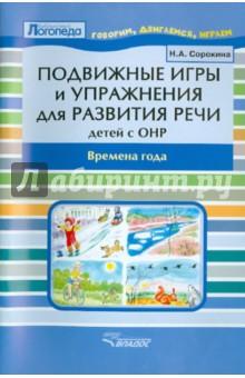Подвижные игры и упражнения для развития речи у детей с ОНР. Времена года. Пособие для логопеда