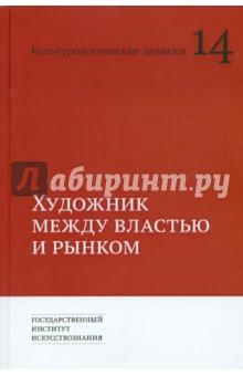 Обложка книги Художник между властью и рынком. Культурологические записки