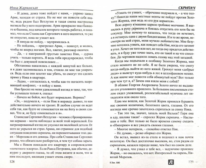 Иллюстрация 1 из 9 для Скрипач - Инна Жарчинская | Лабиринт - книги. Источник: Лабиринт