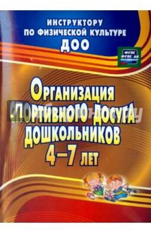Организация спортивного досуга дошкольников 4-7 лет. ФГОС
