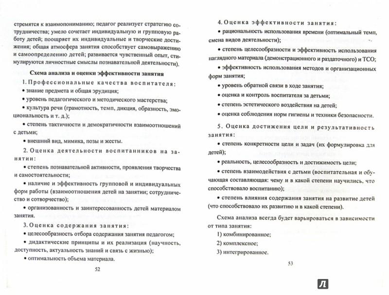 """Иллюстрации к """"Занятие в"""