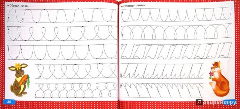 Иллюстрация 1 из 8 для Альбом по развитию мелкой моторики. Умные пальчики - Валентина Дмитриева | Лабиринт - книги. Источник: Лабиринт