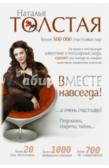 Книги Наталья Толстая