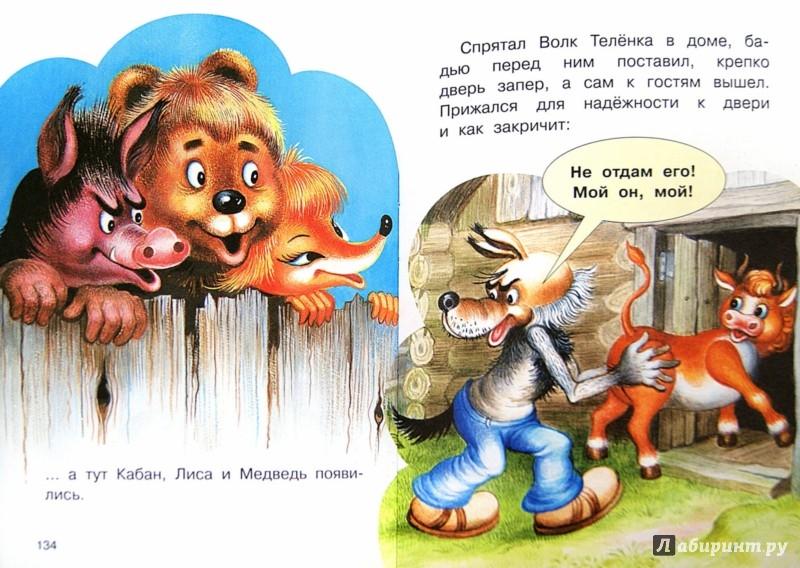 Иллюстрация 1 из 46 для Самые весёлые мультики - Успенский, Иванов, Липскеров   Лабиринт - книги. Источник: Лабиринт
