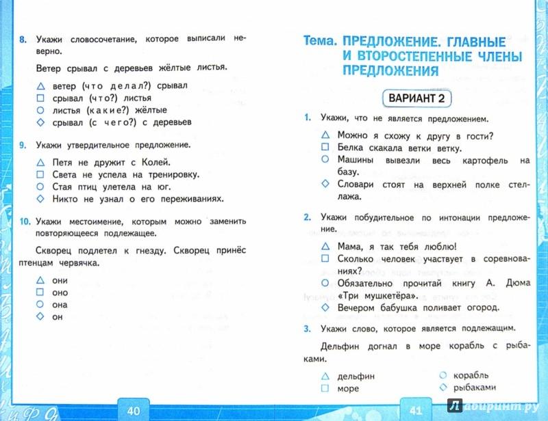 Гдз по русскому языку Учебник 4 Класс Л.ф.климанова и Др 1 Часть