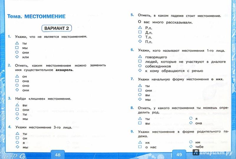 Гдз Контрольные Тесты По Русскому
