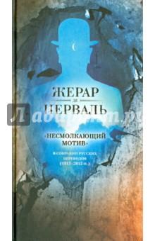 Несмолкающий мотив в собрании русских переводов (1913 - 2013гг.)