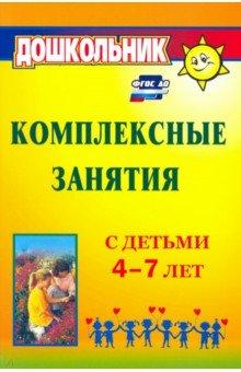 Комплексные занятия с детьми 4-7 лет. ФГОС ДО
