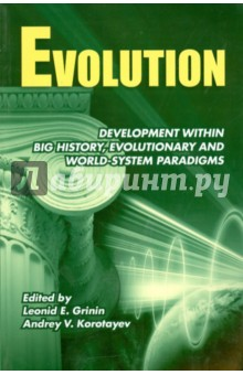 Evolution. Development within Big History, Evolutionary and World-System ParadigmsКультура, искусство, наука на английском языке<br>Эволюция: Развитие в рамках мегаистории, эволюционной и мир-системной парадигм. Альманах на английском языке.<br>The application of the evolutionary approach to the history of nature and society has remained one of the most effective ways to conceptualize and integrate our growing knowledge of the Universe, life, society and human thought. The present volume demonstrates this in a rather convincing way. This is the third issue of the Almanac series titled  Evolution . The first volume came out with the sub-heading  Cosmic, Biological, and Social , the second was entitled  Evolution: A Big History Perspective . The present volume is subtitled Development within Big History. Evolutionary and World-System Paradigms. In addition to the straightforward evolutionary approach, it also reflects such adjacent approaches as Big History, the world-system analysis, as well as globalization paradigm and long wave theory. The volume includes a number of the exciting works in these fields.<br>The Almanac consists of five sections. The first section (Globalization as an Evolutionary Process: Yesterday and Today) contains articles demonstrating that the Evolutionary studies is capable of creating a common platform for the world-system approach, globalization studies, and the economic long-wave theory. The articles of the second section {Society, Energy, and Future) discuss the role of energy in the universal evolution, human history and the future of humankind. The third section (Aspects of Social Development) touches upon four aspects of social evolution technological, environmental, cultural, and political. The fourth section (The Driving Forces and Patterns of Evolution) deals with various phases of megaevolution. There is also a final section which is devoted to discussions of contemporary evolutionism.<br>This Almanac will be useful both for those who study interdisciplinary macro-problems and for specialists working in focused directions, as well as for those who arc interested in evolutionary issues of Cosmology, Biology, History, Anthropology, Economics and other areas of study. More than that, this edition will challenge and excite your vision of your own life and the new discoveries going on around us!<br>