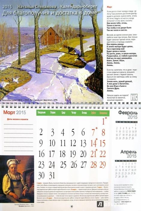Иллюстрация 1 из 12 для Календарь-оберег на 2015 год для благополучия и достатка в доме - Наталья Степанова   Лабиринт - книги. Источник: Лабиринт
