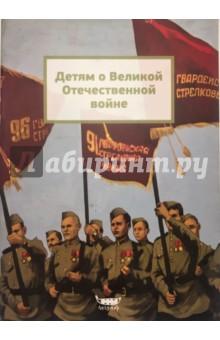 Детям о Великой Отечественной Войне