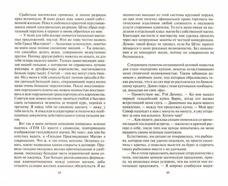 Иллюстрация 1 из 16 для Цифровая пропасть. Закрытые горизонты - Алексей Абвов   Лабиринт - книги. Источник: Лабиринт