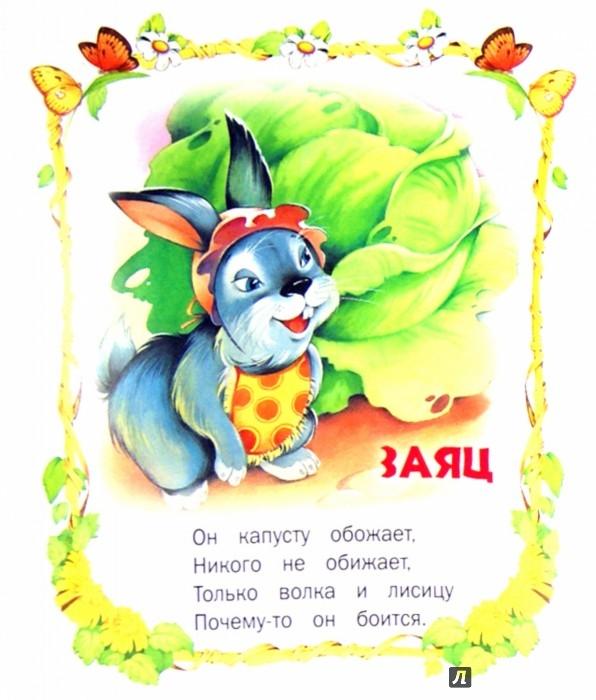 Иллюстрация 1 из 29 для Отгадай-ка | Лабиринт - книги. Источник: Лабиринт