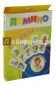 Домино. Кто живет в лесуДомино<br>Домино - это настольная игра, которая развивает логическое мышление, память и внимание ребёнка. Набор состоит из 28 карточек, изображающих домашних животных.<br>Правила игры<br>В домино играют от двух до четырёх человек. Каждому из двух играющих сдаётся по семь карточек домино, а в случае, если играют три или четыре человека,- по пять. Игроки не должны показывать свои карточки друг другу.<br>Первым делает ход игрок, у которого больше всего дублей, карточек с одинаковыми картинками. Дубли нужно класть не вдоль линии домино, а поперёк.<br>Далее игроки по очереди приставляют к любой крайней в выложенном ряду картинке свою карточку домино с таким же изображением. Если у игрока нет подходящей картинки, он берёт карточки из закрытого резерва до тех пор, пока не попадётся нужная картинка. <br>Игра заканчивается, когда один из игроков выложит последнюю карточку.<br>Возможно окончание игры, когда на руках у игроков остаются карточки, но ни у кого нет подходящей картинки. В этом случае выигрывает тот, у кого меньше всего карточек.<br>Ребёнок с удовольствием будет играть в домино дома в кругу семьи или в детском саду со своими друзьями. Кроме того, эта игра может развлечь малышей во время поездки.<br>Для детей дошкольного возраста.<br>