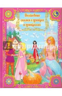 Волшебные сказки о принцах и принцессах