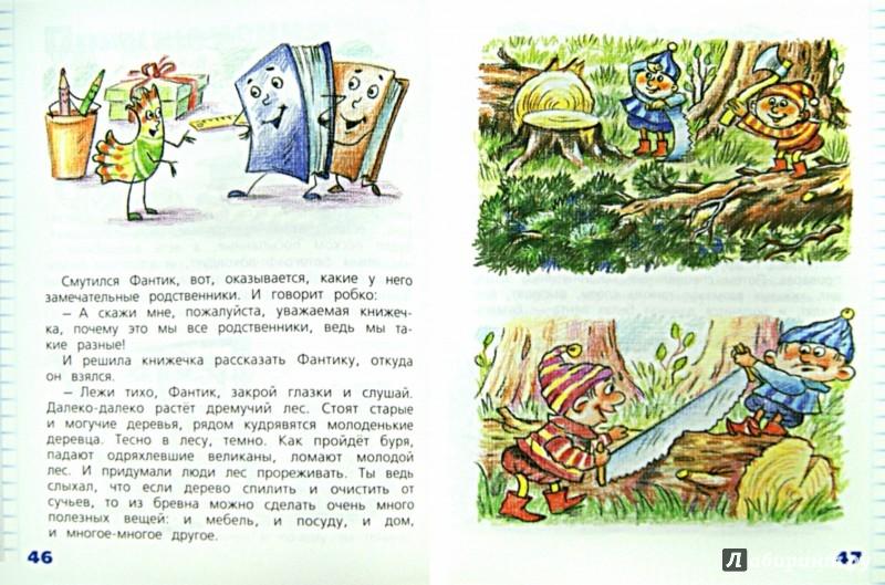 Иллюстрация 1 из 6 для Технология. Маленький мастер. 1 класс. Учебник. ФГОС (+CD) - Татьяна Геронимус | Лабиринт - книги. Источник: Лабиринт