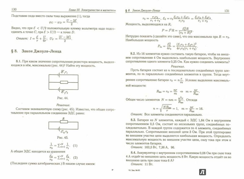 Иллюстрация 1 из 6 для Физика. 9-11 классы. Сборник задач повышенной сложности для подготовки к ЕГЭ и олимпиадам - Владимир Саранин | Лабиринт - книги. Источник: Лабиринт