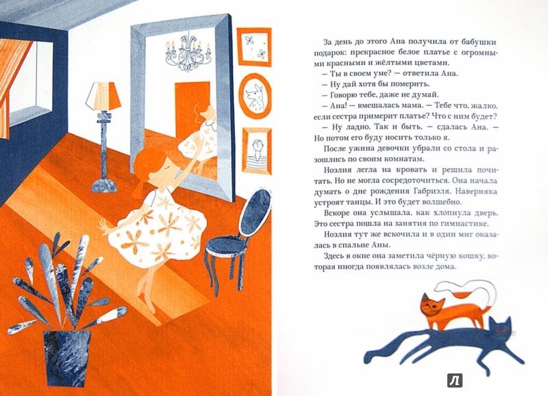 Иллюстрация 1 из 18 для Видимые - невидимые друзья - Николас Шуфф | Лабиринт - книги. Источник: Лабиринт