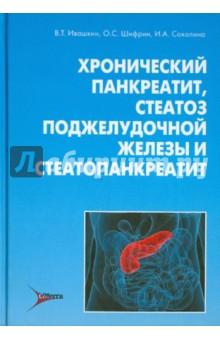 Хронический панкреатит, стеатоз поджелудочной железы и стеатопанкреатит