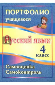 Портфолио. Русский язык. 4 класс. Самооценка. ФГОС