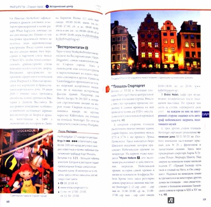 Иллюстрация 1 из 9 для Стокгольм (с картой) - Кноллер, Новак | Лабиринт - книги. Источник: Лабиринт