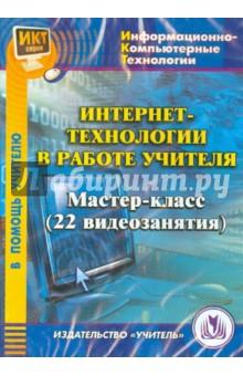 Интернет-технологии в работе учителя. Мастер-класс (CD)