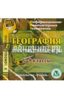 География. 6-8 класс. Коммуникативные игры (CD)