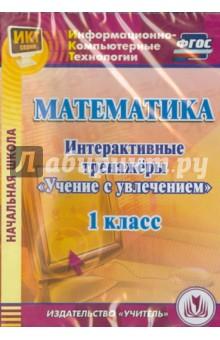 """Математика. 1 класс. Интерактивные тренажеры """"Учение с увлечением"""" (CD)"""