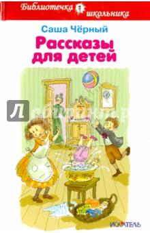 Рассказы для детейПовести и рассказы о детях<br>В книгу вошли рассказы Саши Черного.<br>Для среднего школьного возраста.<br>