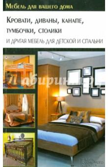Кровати, диваны, канапе, тумбочки, столики и другая мебель для детской и спальни