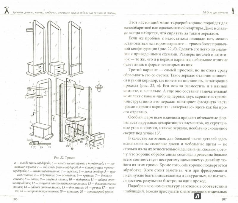 Иллюстрация 1 из 4 для Кровати, диваны, канапе, тумбочки, столики и другая мебель для детской и спальни | Лабиринт - книги. Источник: Лабиринт