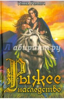 Рыжее наследствоИсторический сентиментальный роман<br>Средневековая Шотландия. Прекрасные дикие горы, суровые замки из холодного камня... Эрика была счастлива - до того страшного дня, когда убили всю ее семью, а родовое гнездо сожгли. Причина бед - огромное наследство. Коварный родственник не остановится ни перед чем в погоне за богатством. Девушка вынуждена бежать, чтобы спасти свою жизнь. На нее началась настоящая охота. Кто придет ей на помощь? Возможно, благородный рыцарь, в которого она влюблена?<br>