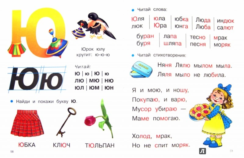 Иллюстрация 1 из 52 для Букварь. Раннее обучение чтению + Английский букварь - Ткаченко, Тумановская, Матвеев | Лабиринт - книги. Источник: Лабиринт