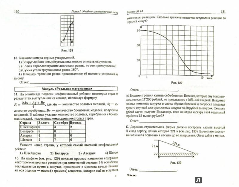 Решебник по гиа по математике для 11 кл федоренко