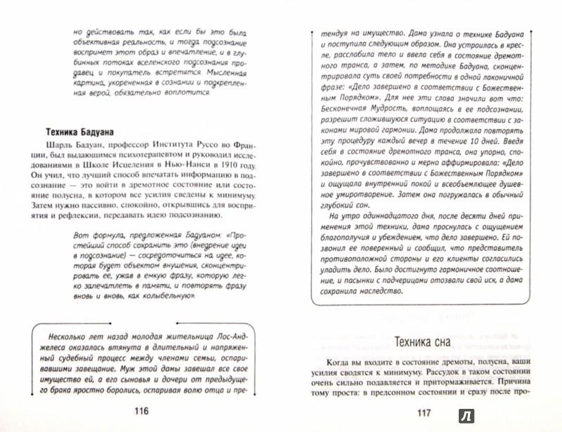 Иллюстрация 1 из 22 для Сила вашего подсознания. Как получить все, о чем вы просите - Джозеф Мерфи   Лабиринт - книги. Источник: Лабиринт