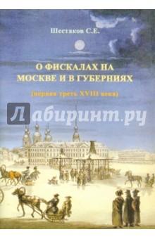 О фискалах на Москве и в губерниях