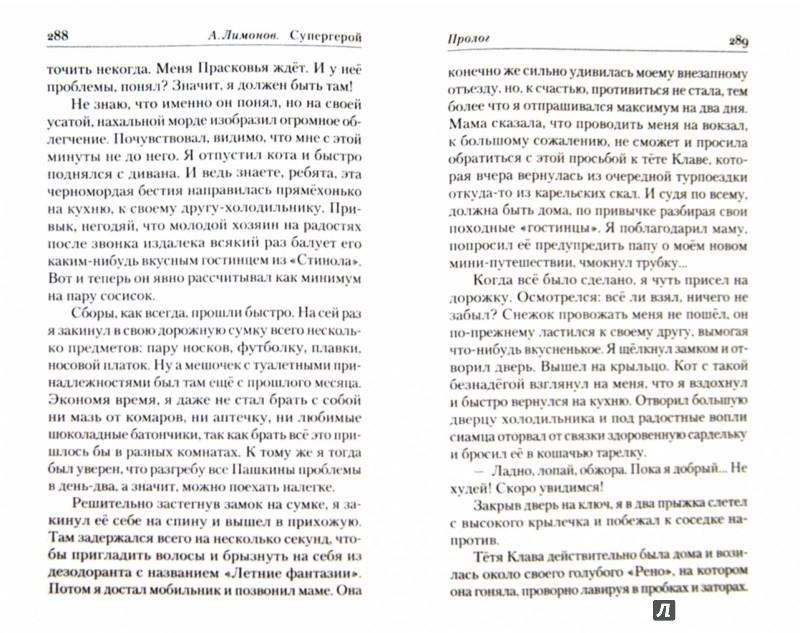 Иллюстрация 1 из 7 для Таежная баллада - Анатолий Лимонов | Лабиринт - книги. Источник: Лабиринт