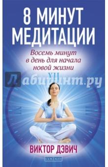 8 минут медитации. 8 минут в день для начала новой жизниЭзотерические знания<br>Немного есть на свете людей, которые не слышали бы о пользе медитации. Ученые-медики давно доказали, что удивительное состояние, которого можно достичь только в медитации, невероятно полезно для здоровья, для улучшения памяти и способности сосредоточиваться.<br>Но ведь медитация - это так сложно и нужно так много времени! А вот и нет.<br>И автор убедительно показывает, что  8 минут медитации в день абсолютно достаточно, чтобы получить все те блага, которые дает нам медитация. Так же просты и предлагаемые им техники. Начните прямо сегодня!<br>