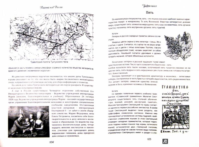 Иллюстрация 1 из 11 для Тайный код России - Александр Мясников | Лабиринт - книги. Источник: Лабиринт