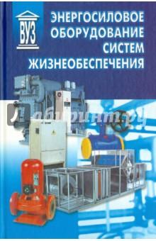 Энергосиловое оборудование систем жизнеобеспеченияЭнергетика<br>В учебнике рассмотрено энергосиловое оборудование систем жизнеобеспечения. Изложены основы теории и принципы работы: насосов, компрессоров, вентиляторов, дизелей и теплообменных аппаратов; представлены принципиальные схемы и конструктивное исполнение типового оборудования, в том числе запорно-регулирующей арматуры; рассмотрены основные положения по эксплуатации энергосилового оборудования.<br>Учебник предназначен для студентов, обучающихся по специальностям: теплоэнергетика, вентиляция и кондиционирование воздуха, водоснабжение, системы жизнеобеспечения.<br>